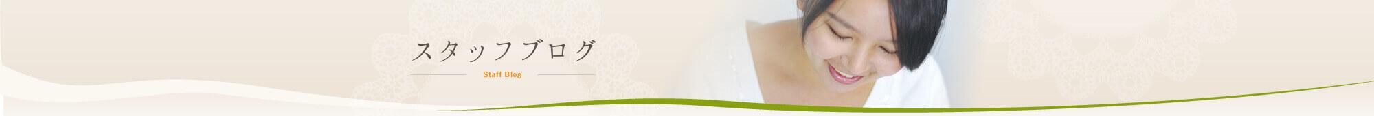 スタッフブログ|楽庵(らくあん)は出張専門のマッサージサロンです。