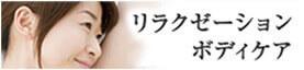 大阪で行うリラクゼーションマッサージ