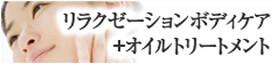 大阪で癒しのリラクゼーション+オイルマッサージ