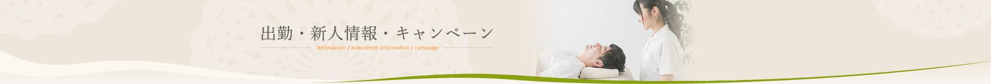 出勤・新人情報・キャンペーン情報一覧|楽庵(らくあん)は出張専門のマッサージサロンです。