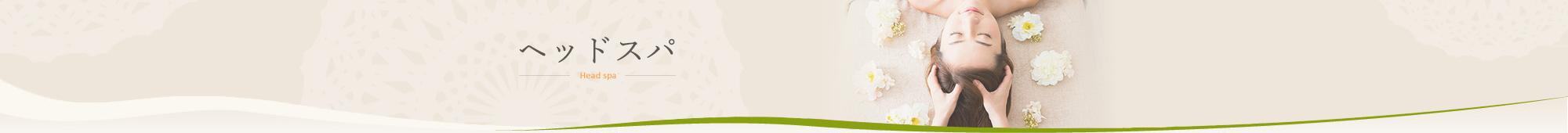 ヘッドスパ関連のブログ一覧|楽庵(らくあん)は出張専門のマッサージサロンです。