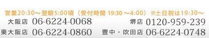 楽庵大阪の営業時間は19:30~翌朝4:00頃