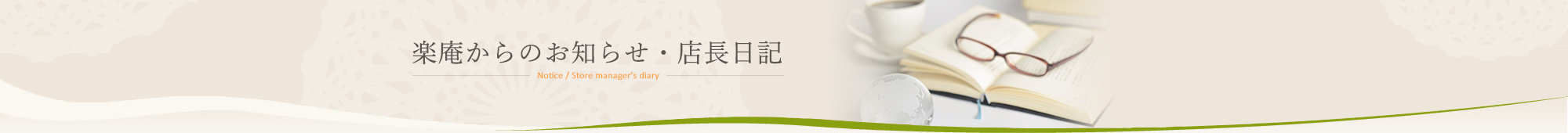 楽庵からのお知らせ・店長日記のブログ一覧|楽庵(らくあん)は出張専門のマッサージサロンです。