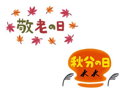 9月の祝日・敬老の日と秋分の日