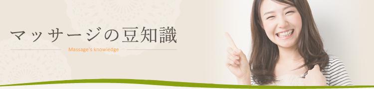 マッサージの豆知識のブログ