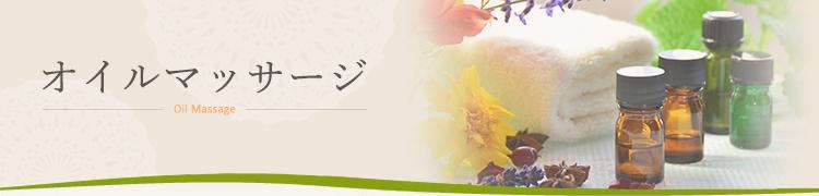 オイルマッサージ関連のブログ一覧|楽庵(らくあん)は出張専門のマッサージサロンです。