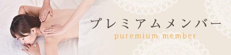 プレミアムメンバー|楽庵(らくあん)は出張専門のマッサージサロンです。