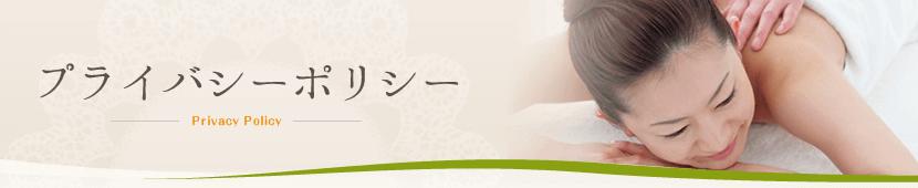 プライバシーポリシー 楽庵(らくあん)は出張専門のマッサージサロンです。