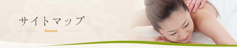 サイトマップ|楽庵(らくあん)は出張専門のマッサージサロンです。
