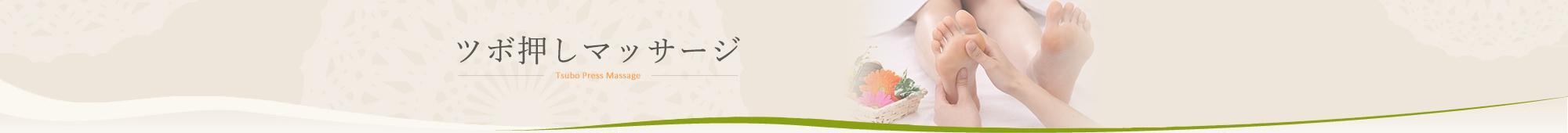 ツボ押しマッサージ関連のブログ一覧|楽庵(らくあん)は出張専門のマッサージサロンです。